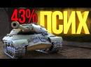 10лвл НЕ СМОГЛИ УБИТЬ РАКА НА ИС-3 | НАСТОЯЩИЙ ПСИХ #worldoftanks #wot #танки — [