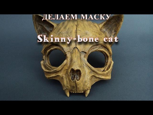 Маска Skinny-bone catиз Уникаст 9краситель DIY (работа подписчика)