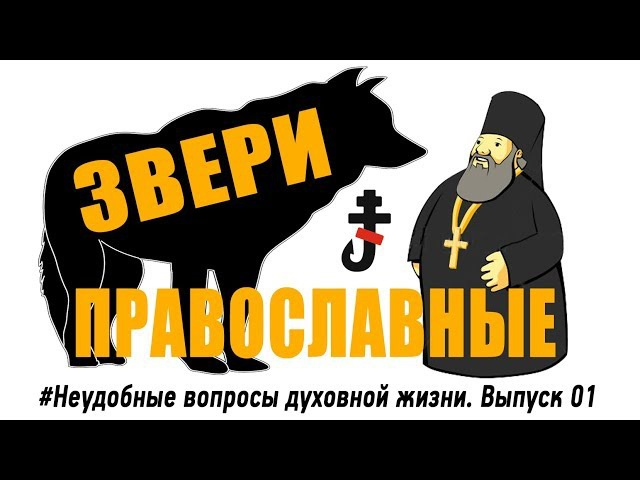 Православные - звери! Неудобные вопросы духовной жизни. Выпуск 01