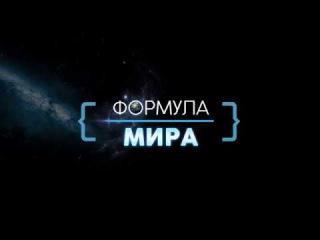 """Анонс нового цикла передач """"Формула мира"""""""