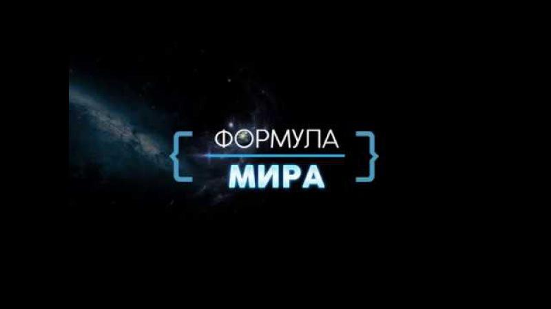 Анонс нового цикла передач Формула мира » Freewka.com - Смотреть онлайн в хорощем качестве