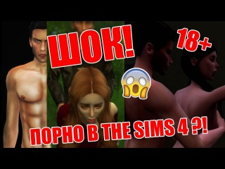 ШОК! Самое РАЗВРАТНОЕ ВИДЕО по Симс 4 18+ | Секс и оголенка The Sims 4