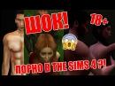 ШОК! Самое РАЗВРАТНОЕ ВИДЕО по Симс 4 18 | Секс и оголенка The Sims 4