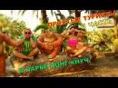 Тайланд простые туристы в парке НОНГ НУЧ 1 ЧАСТЬ