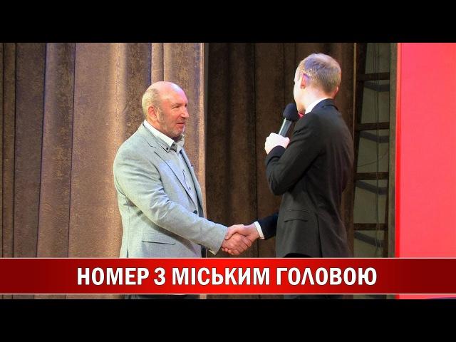 Номер з міським головою Камянця-Подільського!
