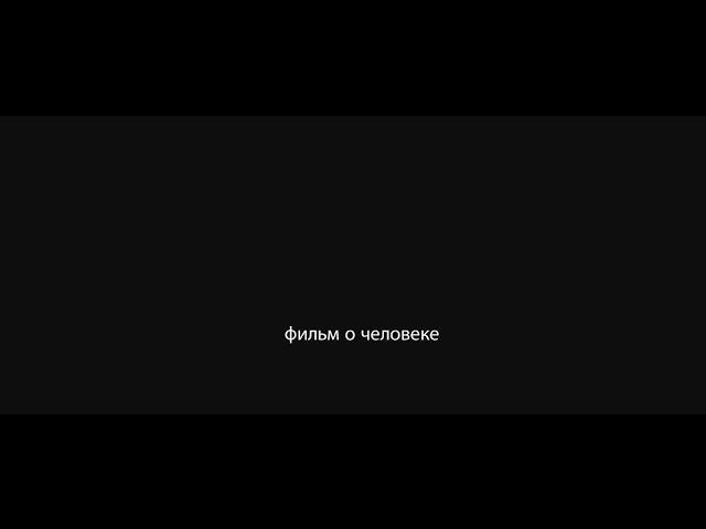 Преображение. Автор Юрий Галун. Фильм.