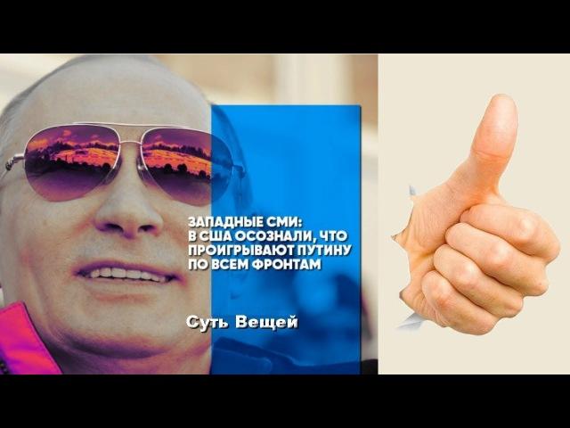 Западные СМИ: в США осознали, что проигрывают Путину по всем фронтам