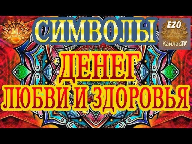 ►Андрей Дуйко СИМВОЛЫ для ДЕНЕГ, ЗДОРОВЬЯ, ЛЮБВИ и других ▼ Презентация продукц...