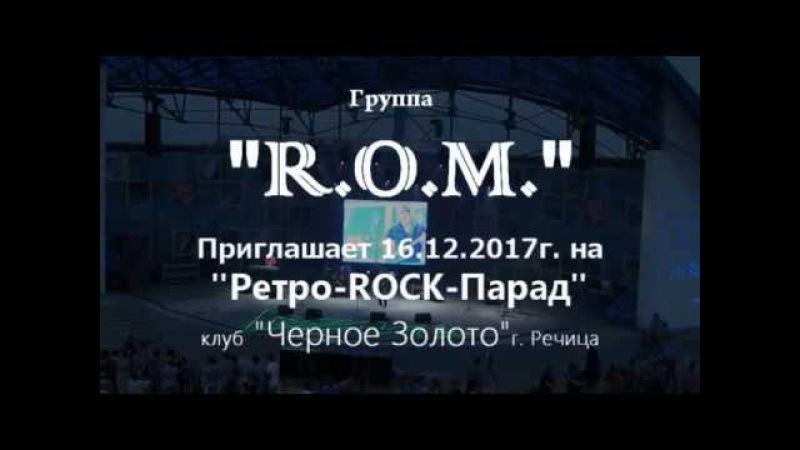 Группа R.O.M. приглашает - на Ретро-ROCK-Парад 16.12.17 (г.Речица, клуб Черное Золото)