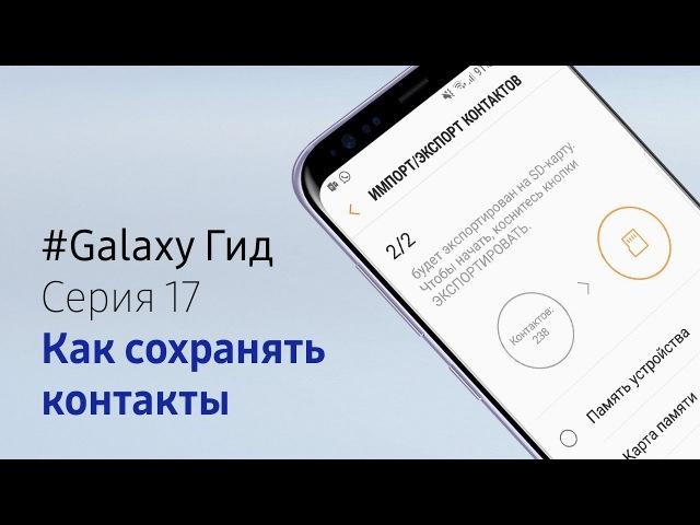 Как сохранить контакты | GalaxyГид