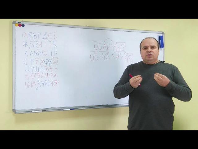 Буквица: практическое применение. Следующий шаг-2. Разбор слов. Слоги. Основа Языка