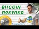 Как купить Bitcoin? Все, что необходимо знать.   VSE PROSTO Артем Сафонов