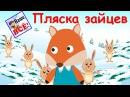 Пляска зайцев - из-за ёлок на опушке Песенка мультик видео для детей. Наше всё!