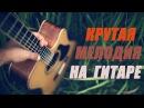 Очень крутая и сложная мелодия на гитаре в стиле Fingerstyle \ Imagine Dragons - Radioactive