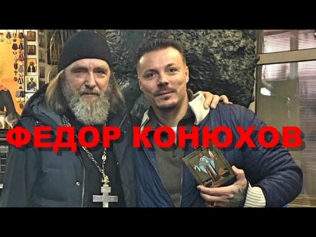 =Путешественник Фёдор Конюхов - Разговор по Душам=
