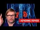 Почки лечение, Болезни почек, (Козиков О.В.) остеопат, остеопатия