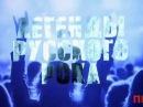 2017-11-17. Легенды русского рока. Симфонический концерт в Донецке