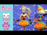 Костюм на Хэллоуин для Барби 🎃 DIY Одежда для кукол своими руками Легкий пластилин