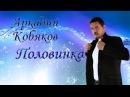 Аркадий Кобяков Половинка (супер песня)