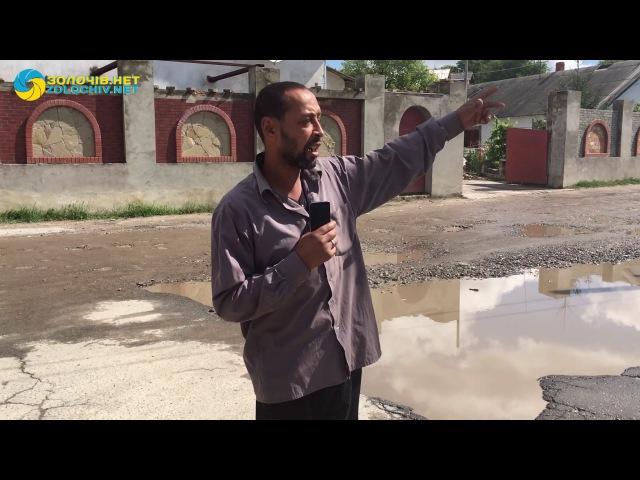 Вільний мікрофон: проблема дороги та каналізації у Золочеві