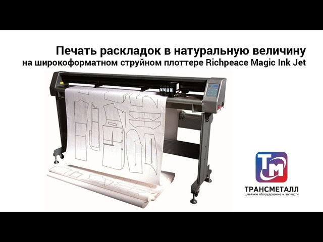 Печать раскладок в натуральную величину на широкоформатном струйном плоттере