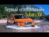 Subaru XV на дорогах Кавказа EyeSight, X-Mode, работа подвески и полного привода