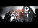 PS4/Xbox One/STEAM「ソードアート・オンライン フェイタル・バレット」第二弾トレ&#12
