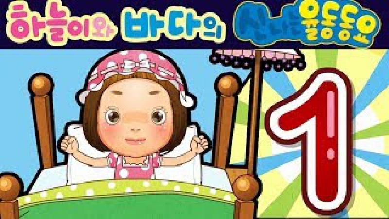 하나둘 일어나서 (One Two Wake Up)- 하늘이와 바다의 신나는 율동 동요 Korean Children Song