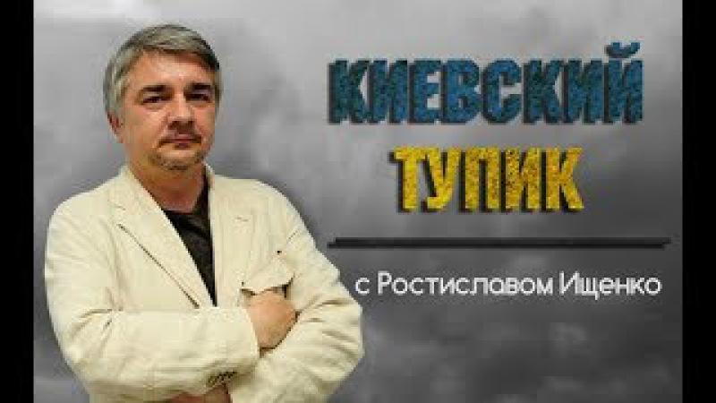 Ростислав Ищенко.Kueвский тупик 22.11.2017