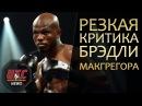 Боксер ТИМОТИ БРЭДЛИ высказал свое мнение - МакГрегор - БАЛАБОЛ НОВОСТИ UFC 2017 UF...