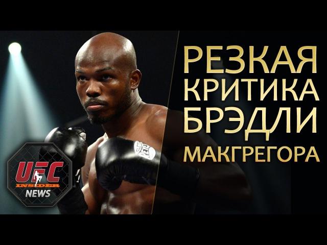 Боксер ТИМОТИ БРЭДЛИ высказал свое мнение - МакГрегор - БАЛАБОЛ (НОВОСТИ UFC 2017) | UF...