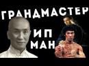 Великие Мастера-Ип Ман