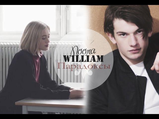 William ✖ Noora | Парадоксы