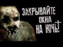 Страшные истории - Закрывайте окна на ночь! Страшилки на ночь.