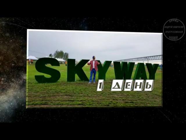 🌍 ЭкоФест Sky Way 2017 в Экотехнопарке Юницкого в Марьиной Горке Беларусь | Репортаж А. Ховратова.