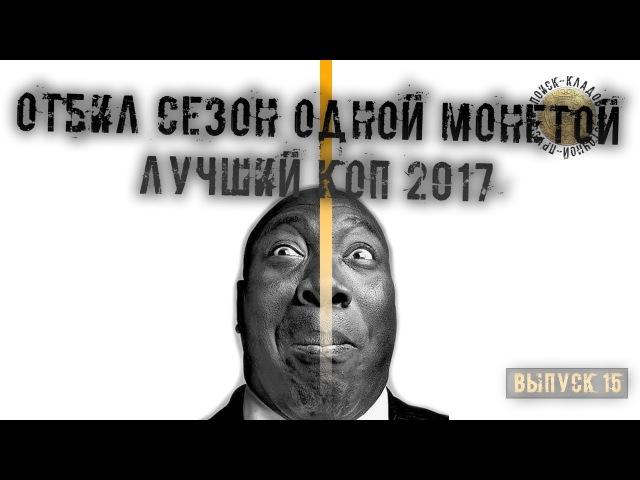 Отбил сезон одной монетой Лучший Коп 2017 Выпуск 15