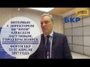 БКР Форум | Интервью с Алексеем Лагутиным БКР | КРОМ БКР | Москва Красноярск