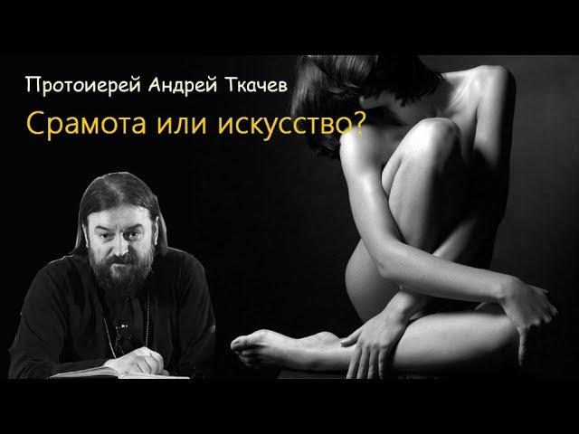 Срамота или искусство о Андрей Ткачев Фотографировать обнаженных грех