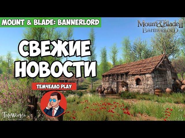 Mount Blade 2: Bannerlord - СВЕЖИЕ НОВОСТИ, ДИНАМИЧЕСКАЯ КАРТА, СУБФРАКЦИИ!