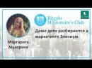 Как 12 летняя девочка зарабатывает от 20 000 руб в неделю и выше Элизиум⁄Elyzium Анна ...