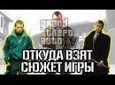Откуда взят сюжет GTA IV - Связь с российскими фильмами и актёрами