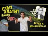РЕАКЦИЯ НА РУССКИХ БЛОГГЕРОВ / АРТЕМ К.