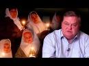 Евгений Спицин История русского pacколa Старообрядцы и Русская православная церковь