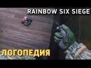 Rainbow Six Siege. Логопедия