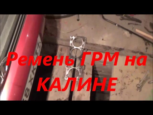 Замена ремня ГРМ и ролика Метки ГРМ двигатель 1 6 8 кл 🚘💲🚦