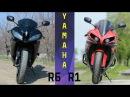 ☝Пересел с Yamaha R6 на R1☝ СТОИЛО ЛИ❓ ✅Сравнение YAMAHA YZF R1 с HONDA CBR 1000 RR✅