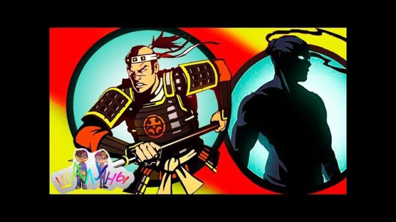 ТЕЛОХРАНИТЕЛЬ СЁГУНА мультик для детей игра Shadow Fight 2 бой с тенью