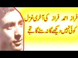 faraz ahmed last urdu sad ghazal poetry - love Story Shairi dj shahid