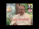 Игорь Маменко. АНЕКДОТЫ. ПРИКОЛЫ. ЮМОР. ПАРОДИСТЫ.