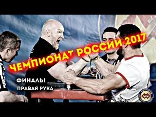 Чемпионат России по армрестлингу 2017,  финалы правая рука